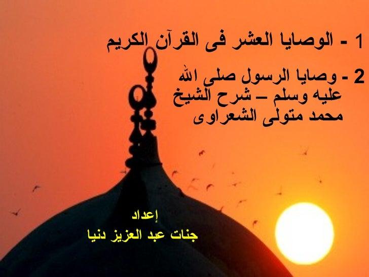 1 - الوصايا العشر فى القرآن الكريم                2 - وصايا الرسول صلى ال               عليه وسلم – شرح الشيخ       ...