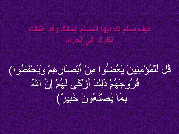 كيف يسلم لك أيها المسلم إيمانك وقد أطلقت                                               سَ ملْ                        ...