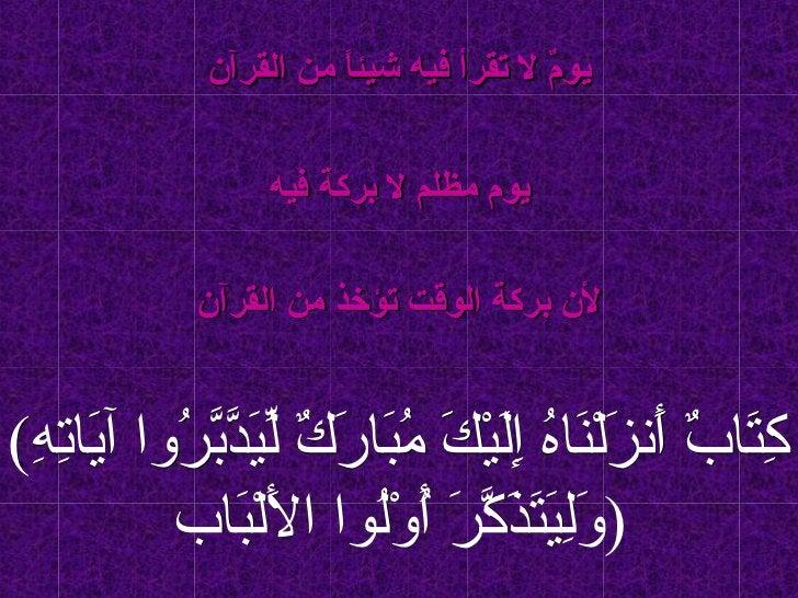 يوم ل تقرأ فيه شيئا من القرآن                                       ً               ٌ                               ...