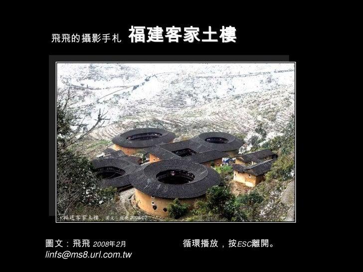 飛飛的攝影手札           福建客家土樓圖文:飛飛 2008年2月          循環播放,按ESC離開。linfs@ms8.url.com.tw