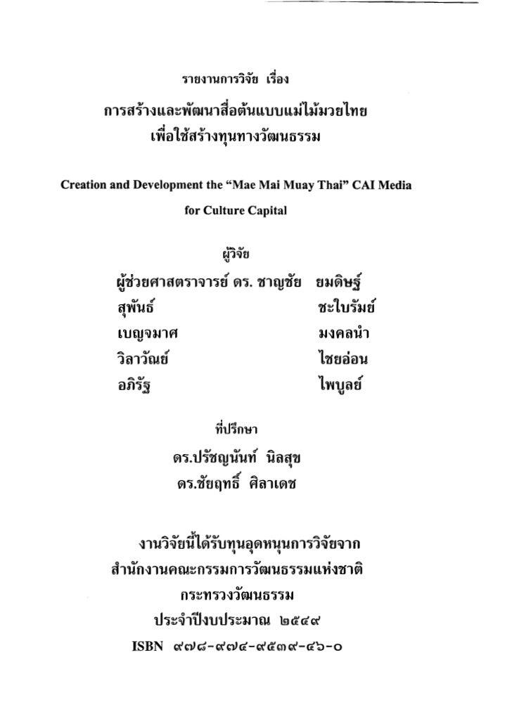 การสร้างและพัฒนาสื่อต้นแบบแม่ไม้มวยไทยเพื่อใช้สร้างทุนทางวัฒนธรรม