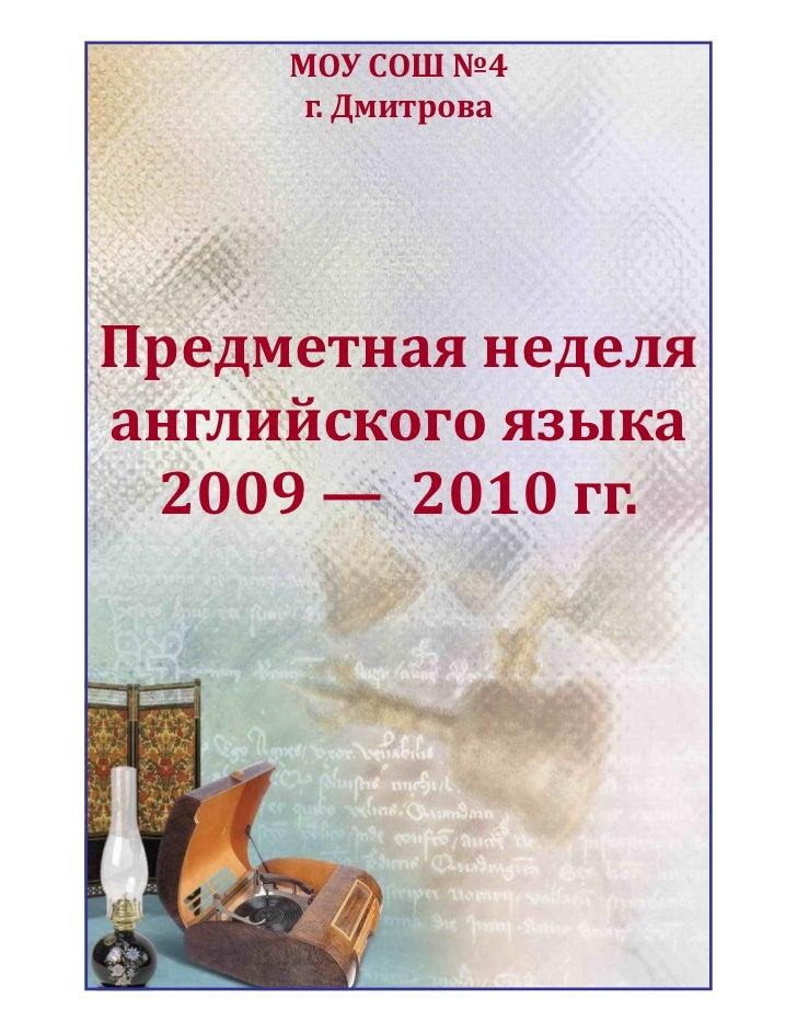 МОУ СОШ №4      г. ДмитроваПредметная неделяанглийского языка 2009 — 2010 гг.