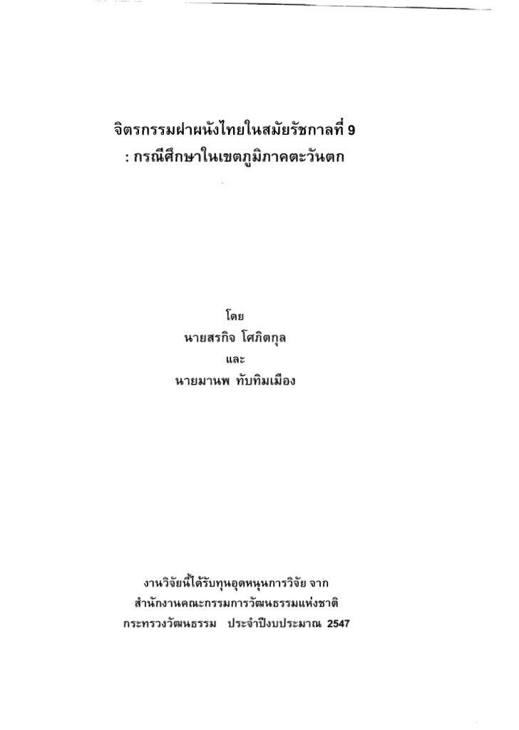 จิตรกรรมฝาผนังไทยในสมัยรัชกาลที่ ๙  กรณีศึกษาในเขตภูมิภาคตะวันตก