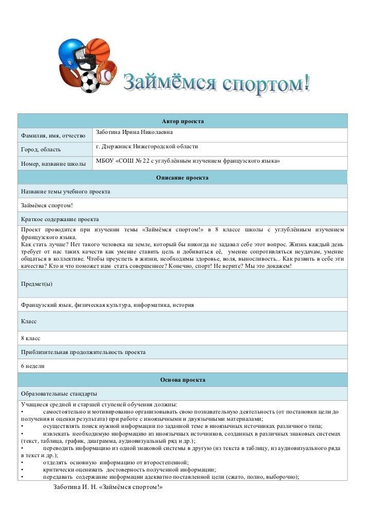 Автор проекта                          Заботина Ирина НиколаевнаФамилия, имя, отчество                          г. Дзержин...