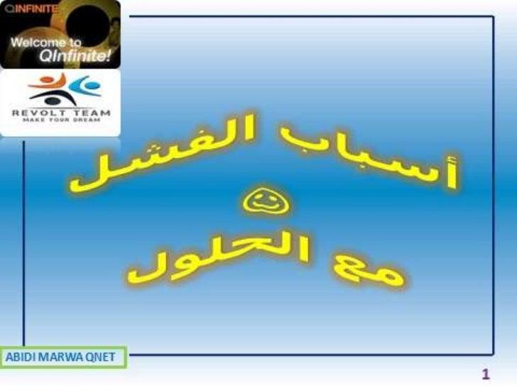 A.MARWA QNET: أسباب الفشل في التسويق الشبكي مع الحلول