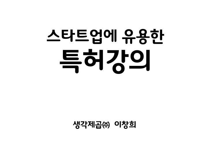 스타트업에 유용한특허강의  생각제곱㈜ 이창희