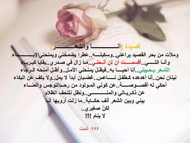 من قصائد اسراء عبد العظيم نور الدين
