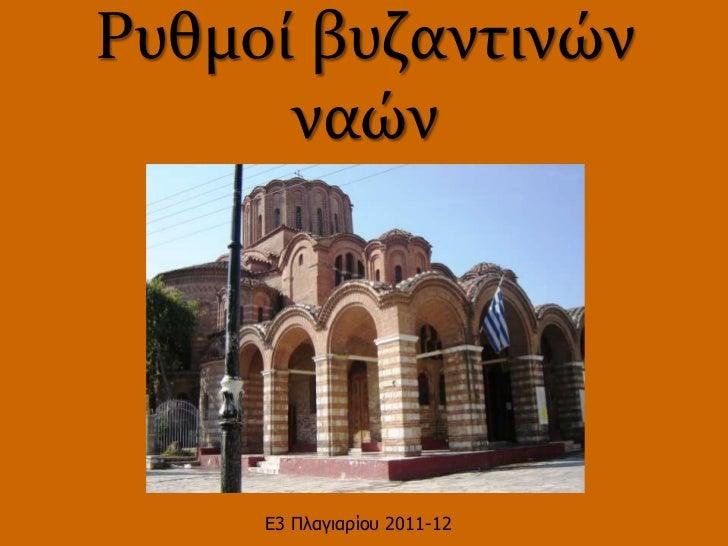 Ρυθμού βυζαντινών      ναών     Ε3 Πιαγηαξίνπ 2011-12