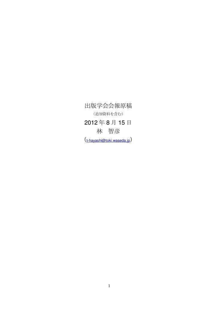 出版学会会報原稿    (追加資料を含む) 2012 年 8 月 15 日       林 智彦(t-hayashi@toki.waseda.jp)            1