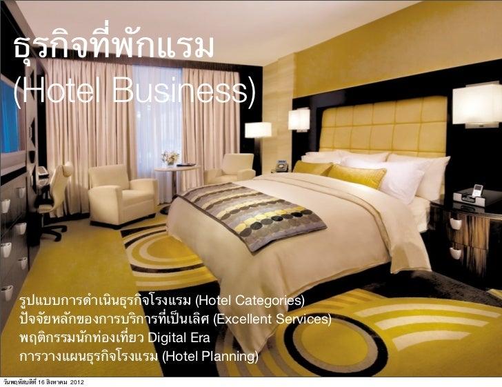 ธุรกิจที่พักแรม   (Hotel Business)      รูปแบบการดําเนินธุรกิจโรงแรม (Hotel Categories)      ปัจจัยหลักของการบริการที่เป็น...