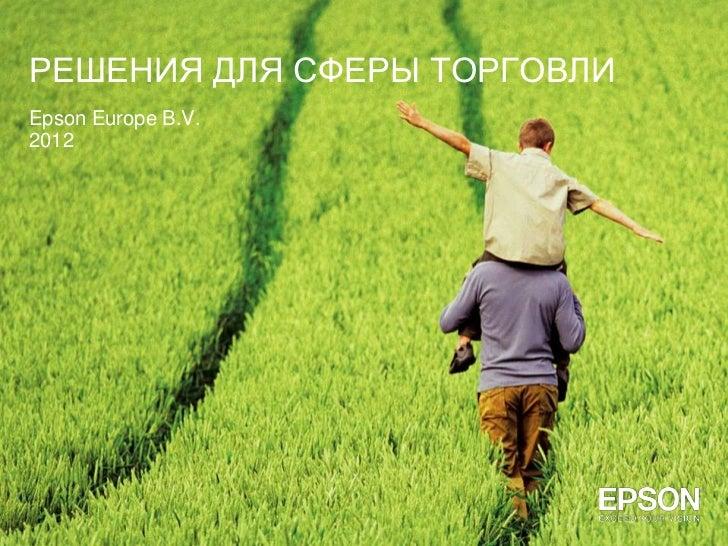 РЕШЕНИЯ ДЛЯ СФЕРЫ ТОРГОВЛИEpson Europe B.V.2012