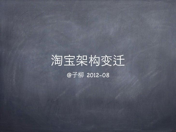 淘宝架构变 @子柳 2012-08