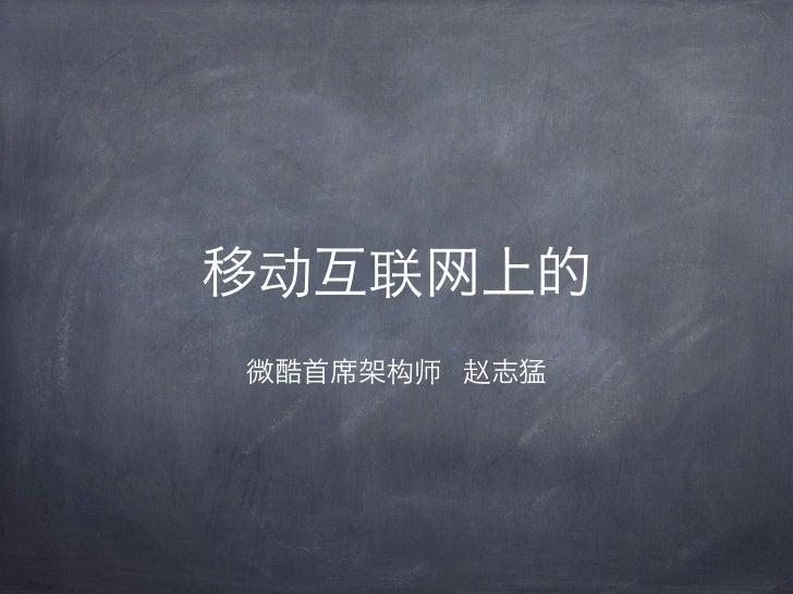 移动互联网上的微酷首席架构师 赵志猛