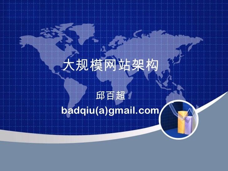 大规模网站架构      邱百超badqiu(a)gmail.com