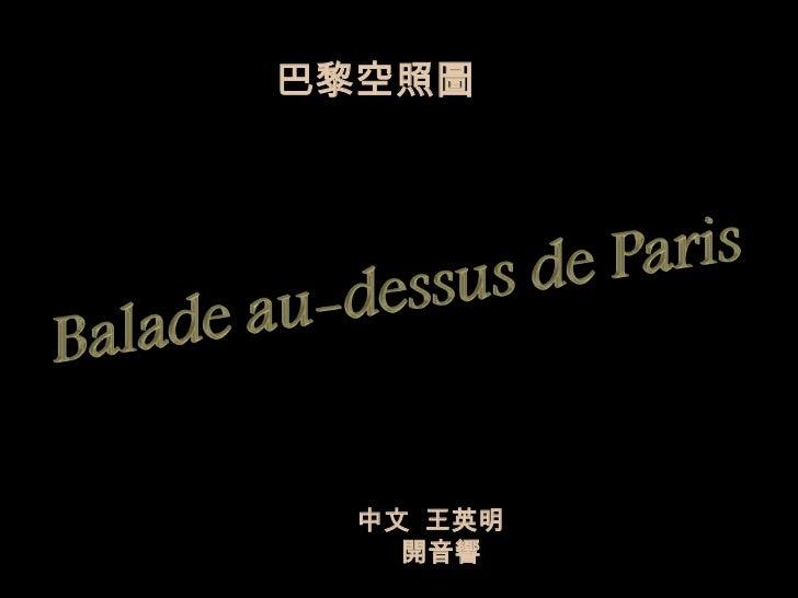 巴黎空照圖  中文 王英明    開音響