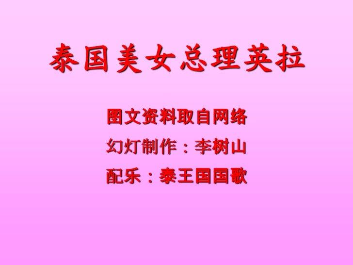 泰国美女总理英拉 图文资料取自网络 幻灯制作:李树山 配乐:泰王国国歌