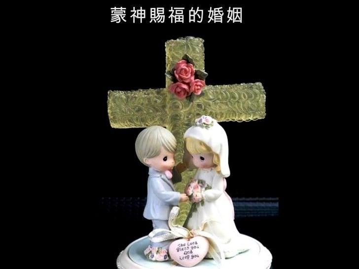 蒙神賜福的婚姻