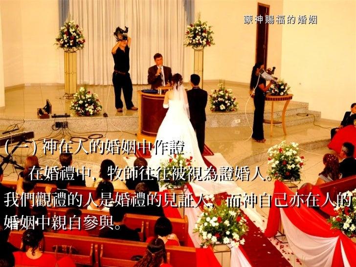 蒙神賜福的婚姻 Slide 2