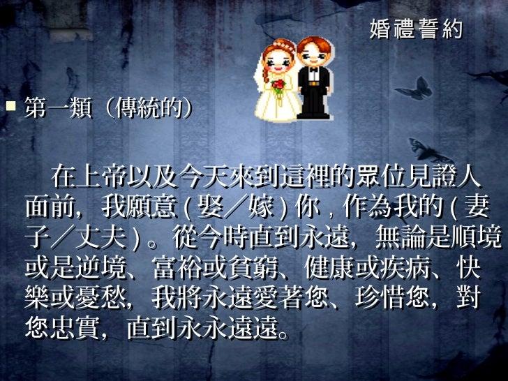 蒙神賜福的婚姻 Slide 3