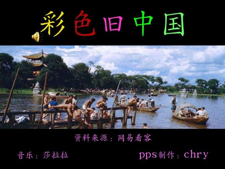 彩色旧中国         资料来源:网易看客音乐:莎拉拉          pps制作:chry