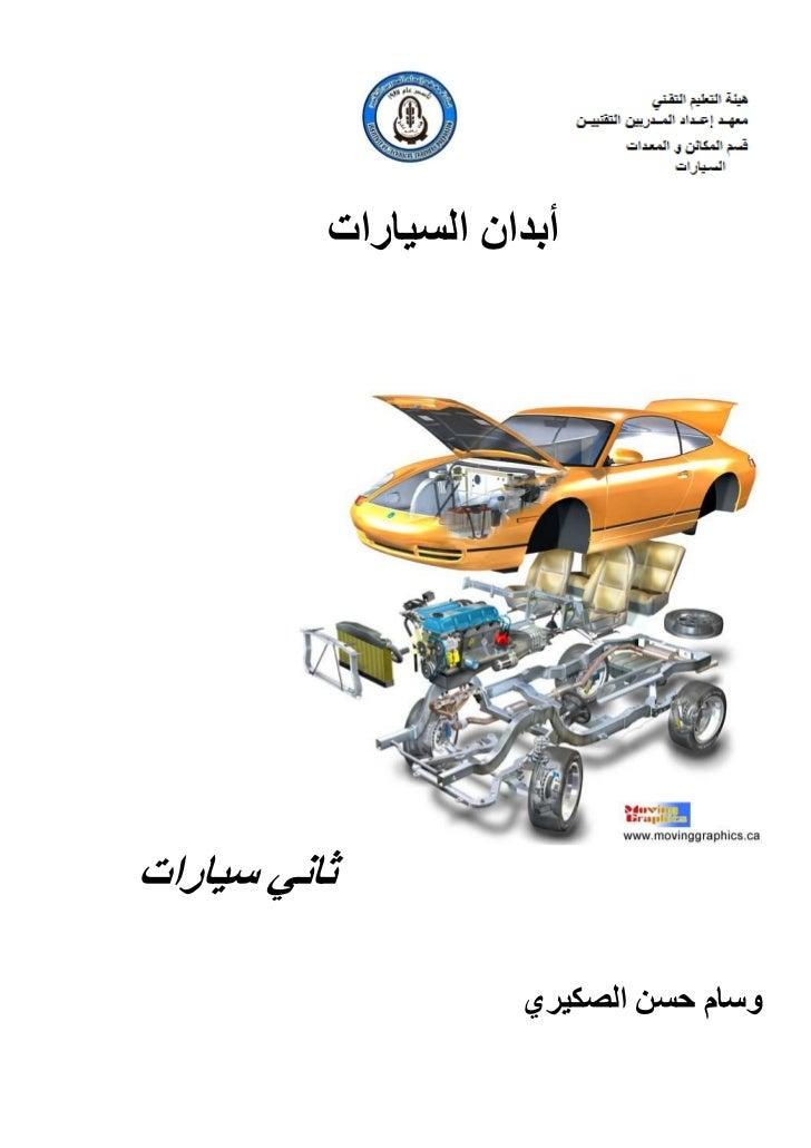 أبدان السياراتثاني سيارات                     وسام حسن الصكيري