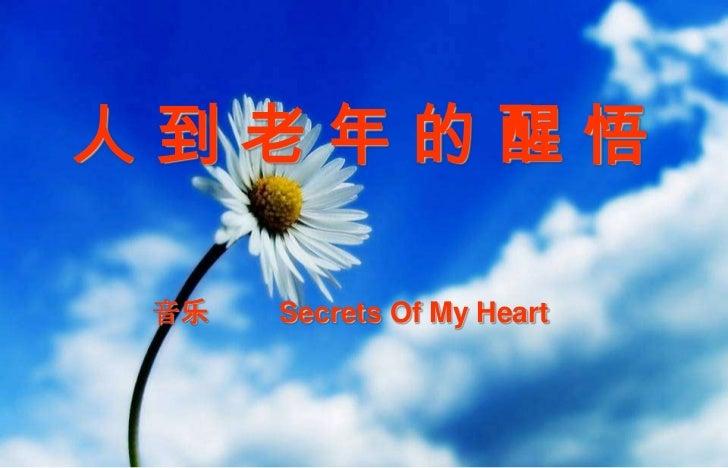 人到老年的醒悟音乐   Secrets Of My Heart