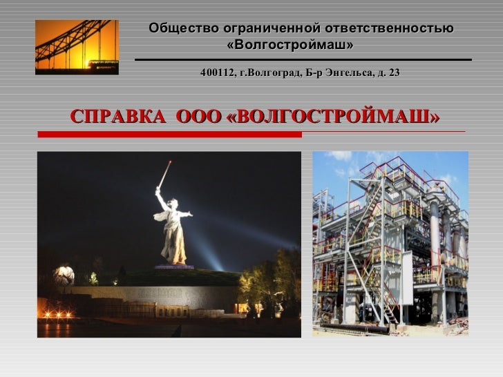Общество ограниченной ответственностью              «Волгостроймаш»           400112, г.Волгоград, Б-р Энгельса, д. 23СПРА...