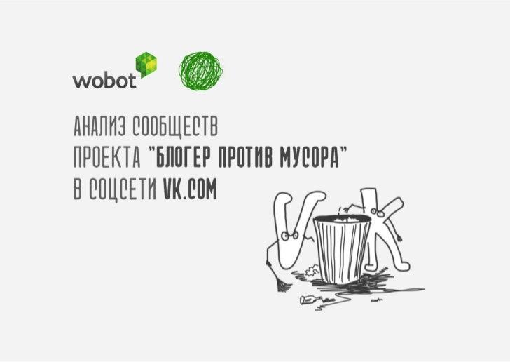 """Анализ сообществ проекта """"Блогер против мусора"""" в vk.com"""