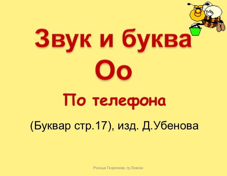 (Буквар стр.17), изд. Д.Убенова           Росица Георгиева, гр.Левски