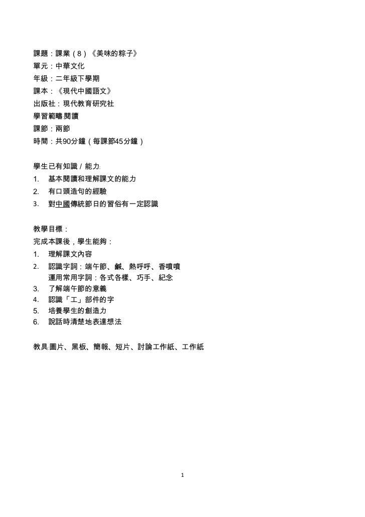 課題:課業(8)《美味的粽子》單元:中華文化年級:二年級下學期課本:《現代中國語文》出版社:現代教育研究社學習範疇﹕閱讀課節:兩節時間:共90分鐘(每課節45分鐘)學生已有知識/能力﹕1.   基本閱讀和理解課文的能力2.   有口頭造句的經驗...