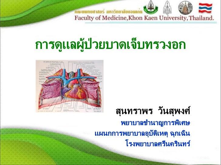 การดูแลผู้ป่วยบาดเจ็บทรวงอก                สุนทราพร วันสุพงศ์                 พยาบาลชานาญการพิเศษ          แผนกการพยาบาลอุ...
