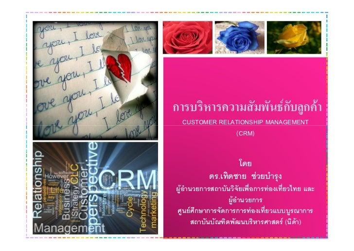 ก                                       Fก ก F        CUSTOMER RELATIONSHIP MANAGEMENT                     (CRM)          ...