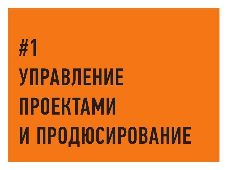 #1УПРАВЛЕНИЕПРОЕКТАМИИ ПРОДЮСИРОВАНИЕ