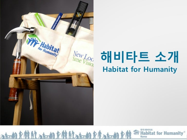해비타트 소개Habitat for Humanity