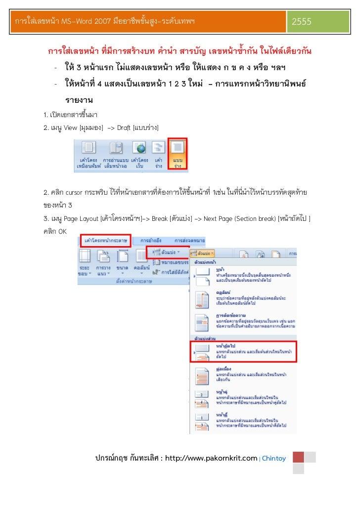 การใส่เลขหน้า MS-Word 2007 มืออาชีพขันสูง-ระดับเทพฯ                                     ้                                 ...