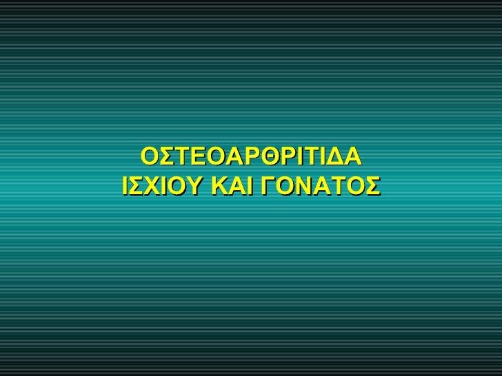 ΟΣΤΕΟΑΡΘΡΙΤΙΔΑΙΣΧΙΟΥ ΚΑΙ ΓΟΝΑΤΟΣ