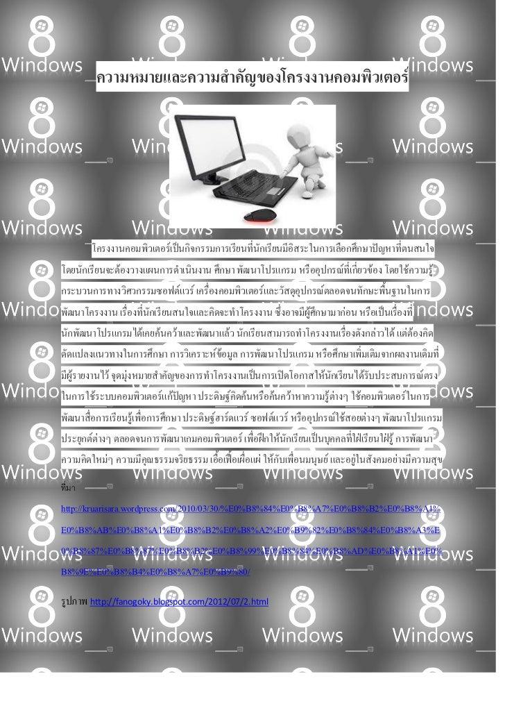 ความหมายและความสาคัญของโครงงานคอมพิวเตอร์        โครงงานคอมพิวเตอร์เป็นกิจกรรมการเรียนที่นักเรียนมีอิสระในการเลือกศึกษาปัญ...