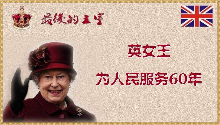6 月 3 日 , 86岁高龄的英国女王伊丼莎白二世身穿乳白色套装,头戴白色圆边礼帽,登上了泰晤士河上的王室游船,迎来自己登基60周年的庆典活动。