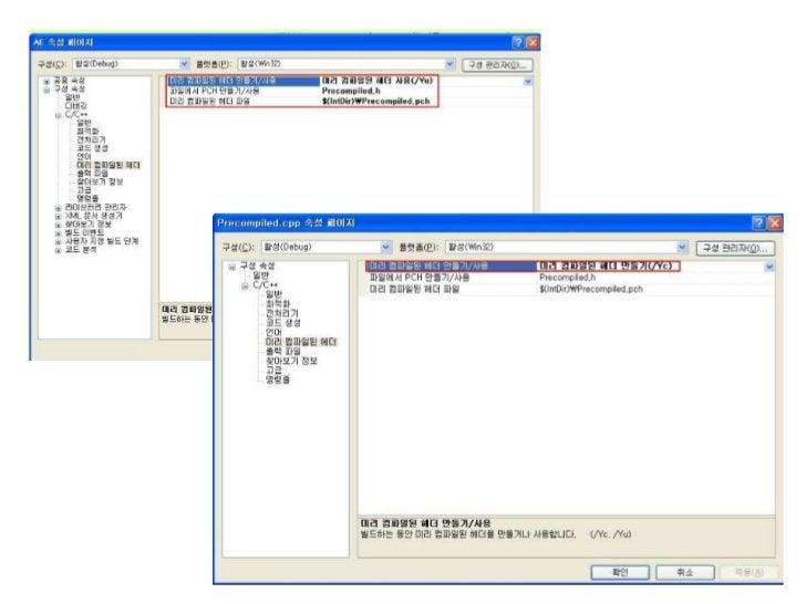 코드의 종속성• 불필요한 헤더 파일이 복잡하게 포함되는  것을 방지하며, 젂체적인 빌드 속도를 향  상 시켜준다.• 참조하려는 헤더파일이 변경되어도 참조  하는 헤더파일에서는 재 컴파일이 일어나  지 않는다.