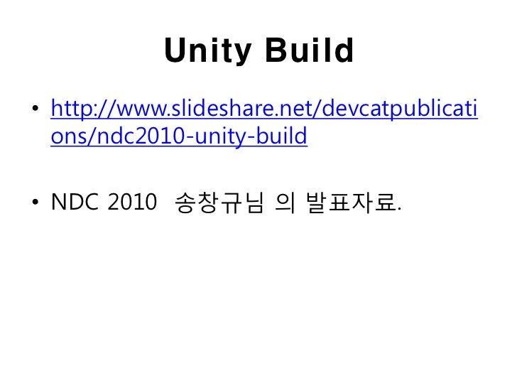 정리-   하드웨어 사양 업그레이드-   미리 컴파일 된 헤더 사용-   코드의 종속성 없애기-   멀티코어 빌드 사용-   Unity Build-   Incredi Build- 최고의 빌드 속도 빠빰~~~