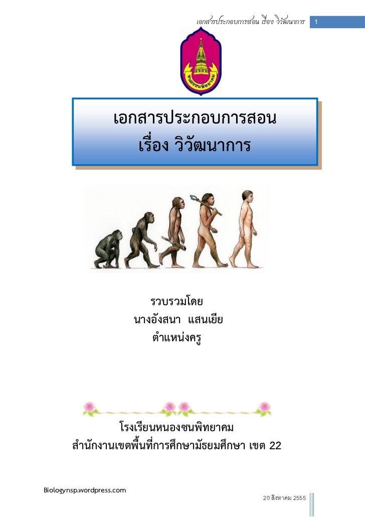 เอกสารประกอบการสอน เรื่อง วิวัฒนาการ 1                    เอกสารประกอบการสอน                       เรื่อง วิวัฒนาการ      ...