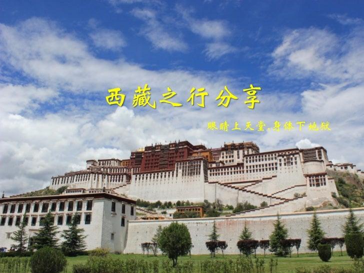 西藏之行分享   眼睛上天堂,身体下地狱