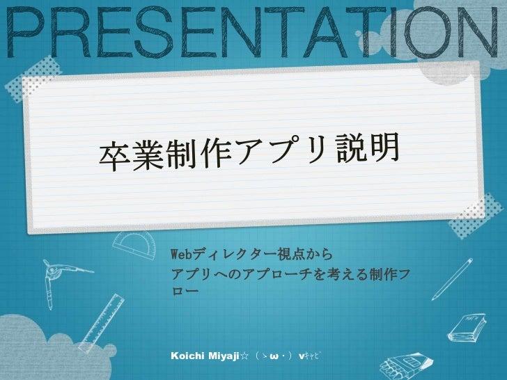 Webディレクター視点からアプリへのアプローチを考える制作フローKoichi Miyaji☆(ゝω・)vキャピ