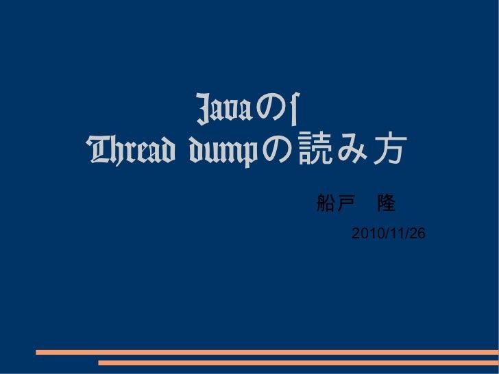 JavaのsThread dumpの読み方          船戸 隆            2010/11/26
