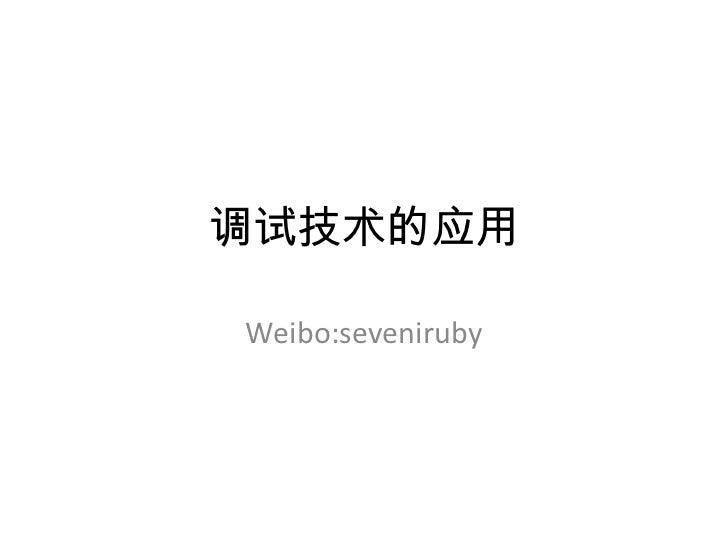 调试技术的应用Weibo:seveniruby