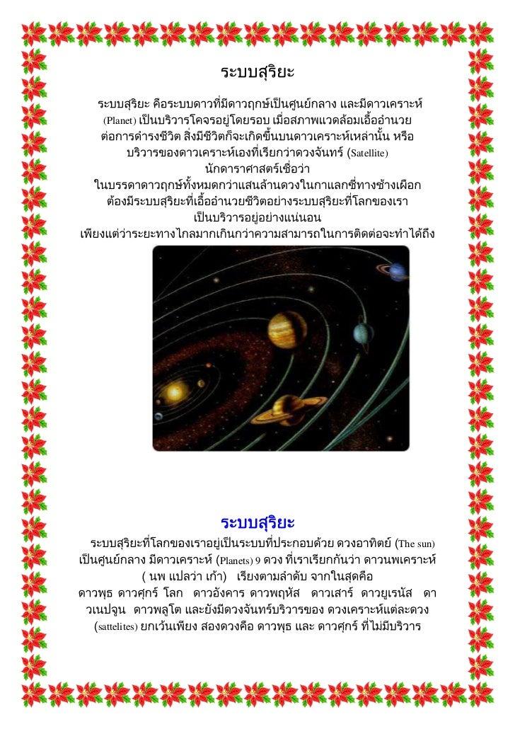 (Planet)                           Satellite)                                        The sun)              Planets) 9satte...