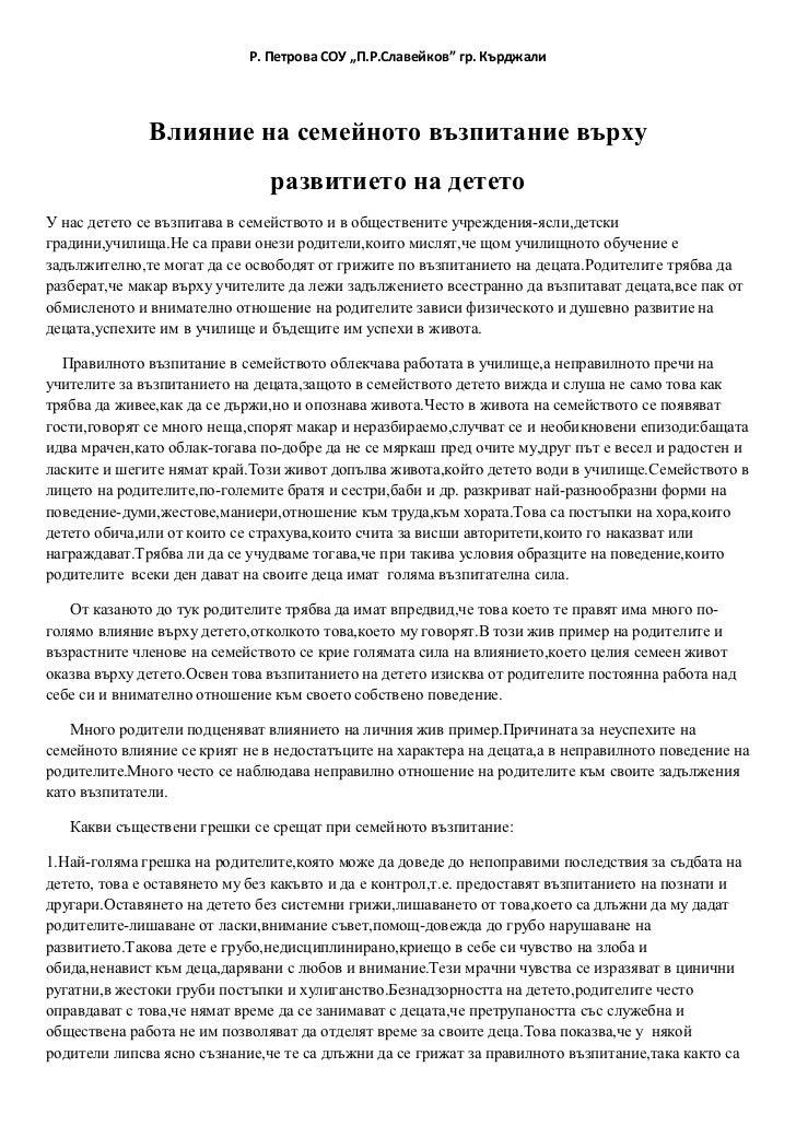 """Р. Петрова СОУ """"П.Р.Славейков"""" гр. Кърджали              Влияние на семейното възпитание върху                            ..."""