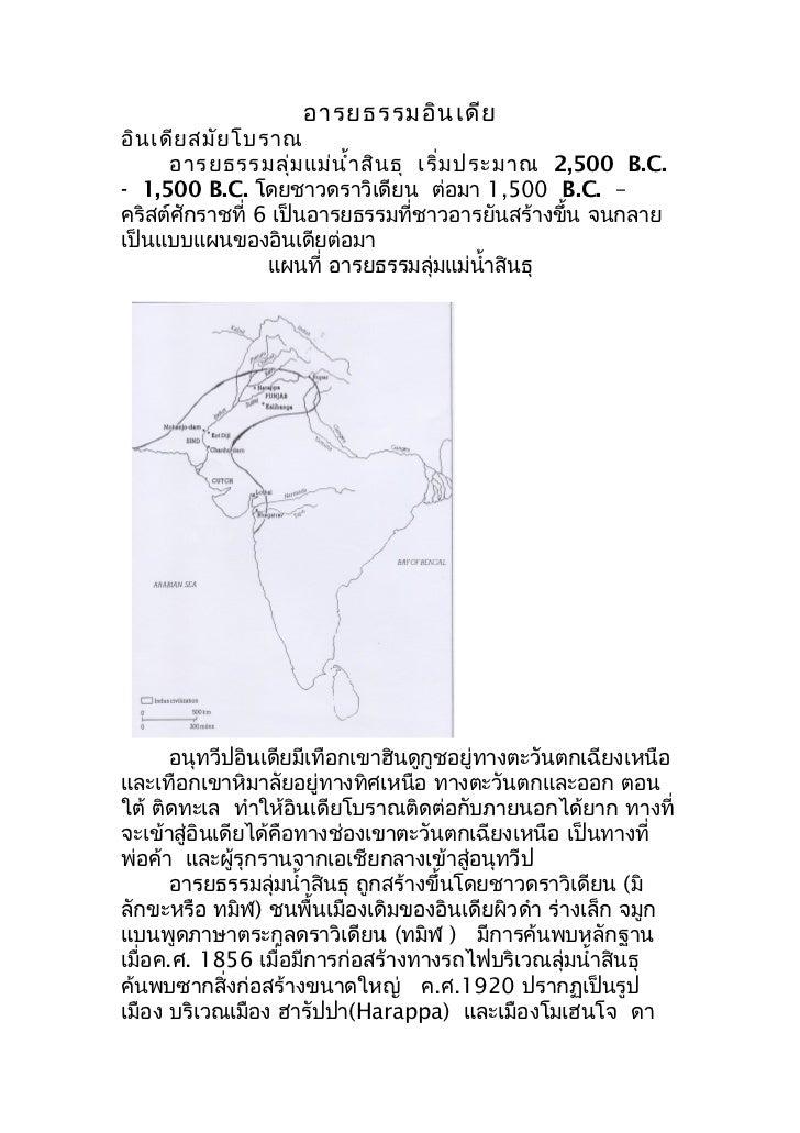 อารยธรรมอิน เดียอิน เดีย สมัย โบราณ      อารยธรรมลุ่ม แม่น ำ้า สิน ธุ เริ่ม ประมาณ 2,500 B.C.- 1,500 B.C. โดยชาวดราวิเดียน...
