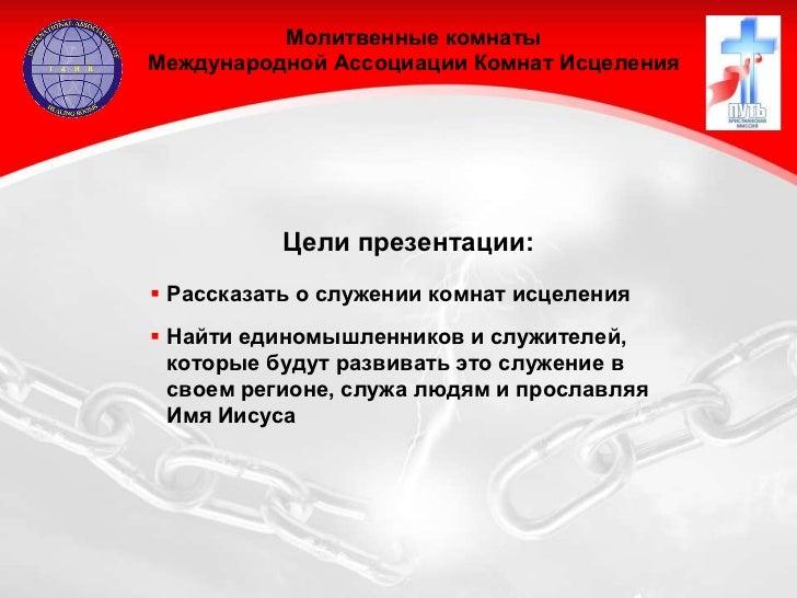 Сертификация служителя комнаты исцеления сертификация пищевых продуктов и сырья
