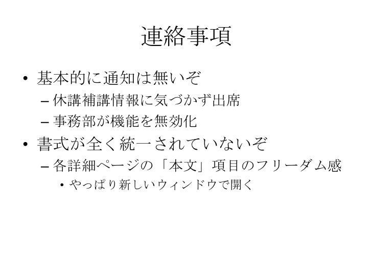 ユニパ 東京 大学 女子 体育